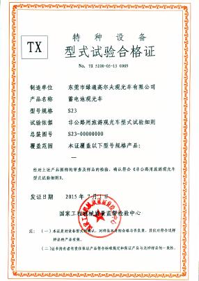 蓄电池观光车试验合格证