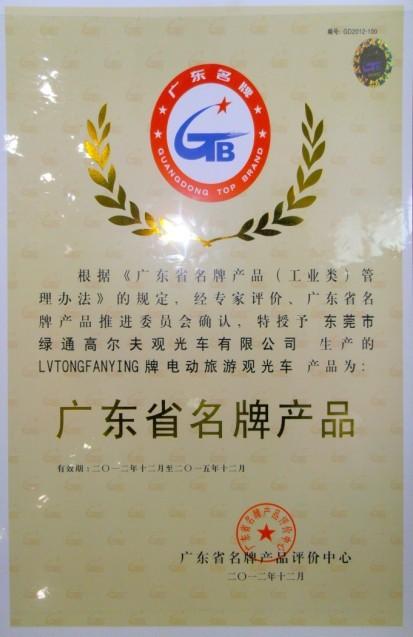 热烈祝贺LVTONG电动车被授予广东省名牌产品