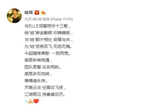 甘肃力源建设工程有限公司带您了解ELLE主编晓雪正式宣布离职