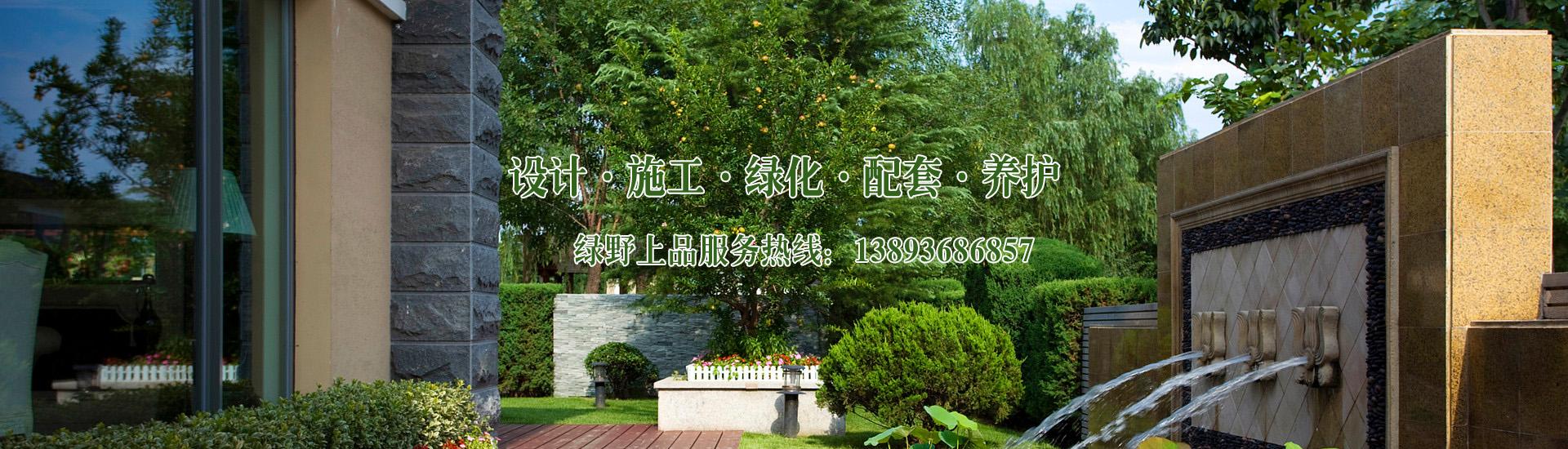 綠野上品提供設計·施工·綠化·配套·養護一站式服務
