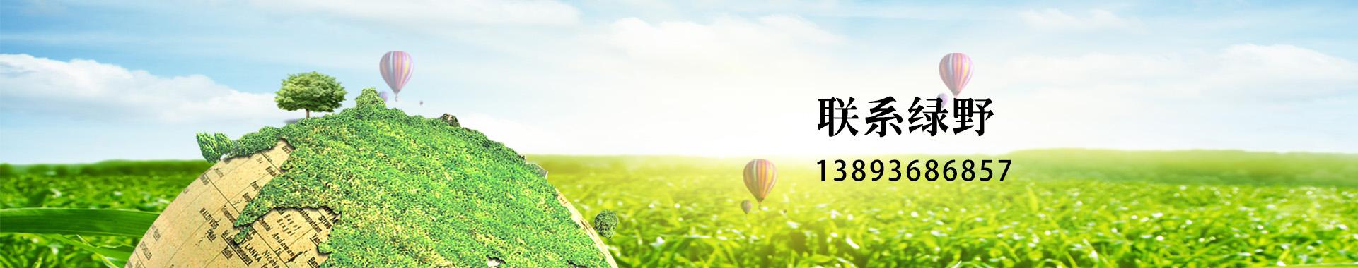 联系绿野上品