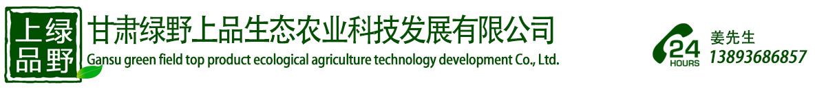甘肅綠野上品生態農業科技發展公司