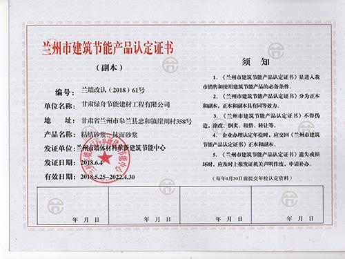 产品认定证书3