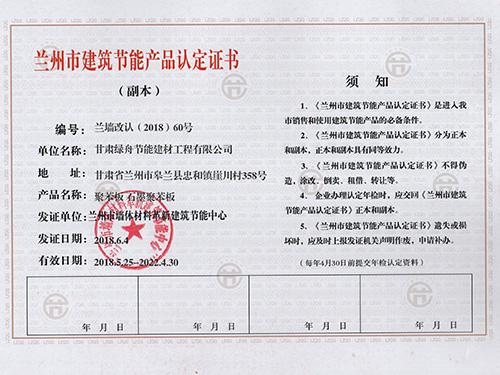 产品认定证书2