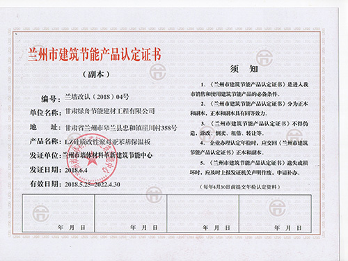 产品认定证书1