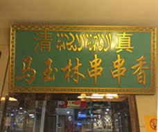 马玉林串串香门店