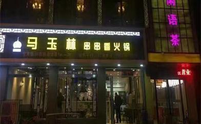 甘肃张家川回族自治县店
