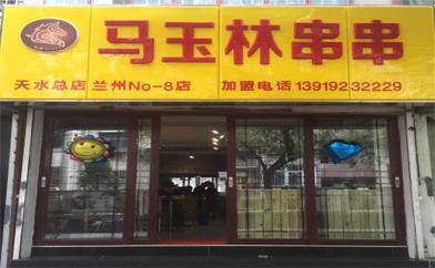 兰州加盟马玉林串串香店