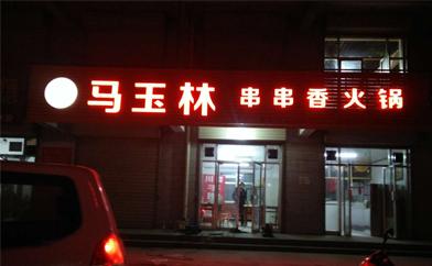 甘肃技工学校店