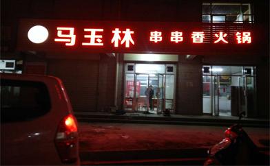 宁夏固原店串串香火锅