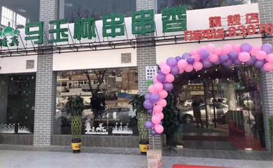 陇南市马玉林串串香门店