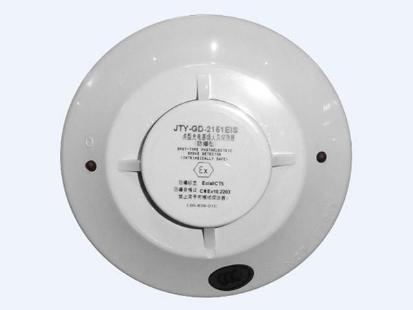 点型光电感烟火灾探测器(防爆型)
