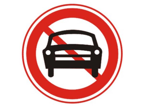 禁止类-禁止机动车驶入