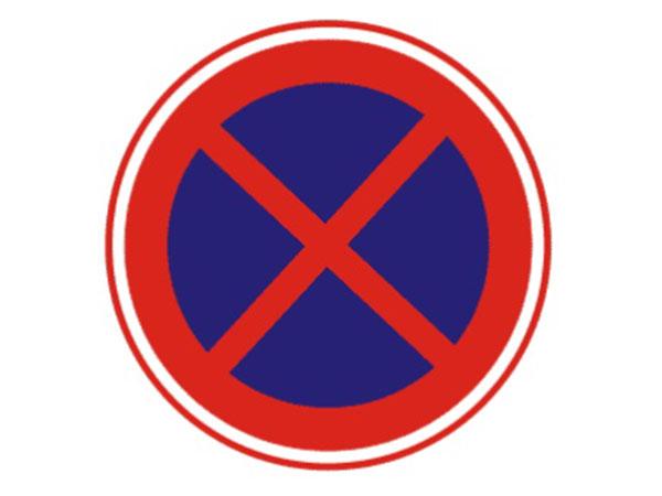 禁止类-禁止停车