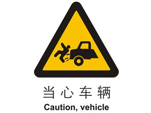 安全标识警示类-当心车辆