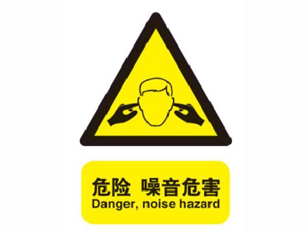 噪音的危害有哪些