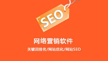 网络营销软件