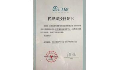 易订货代理商授权证书