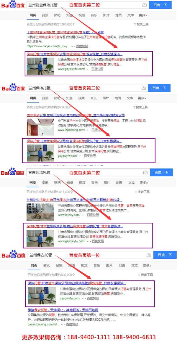 兰州网络seo优化