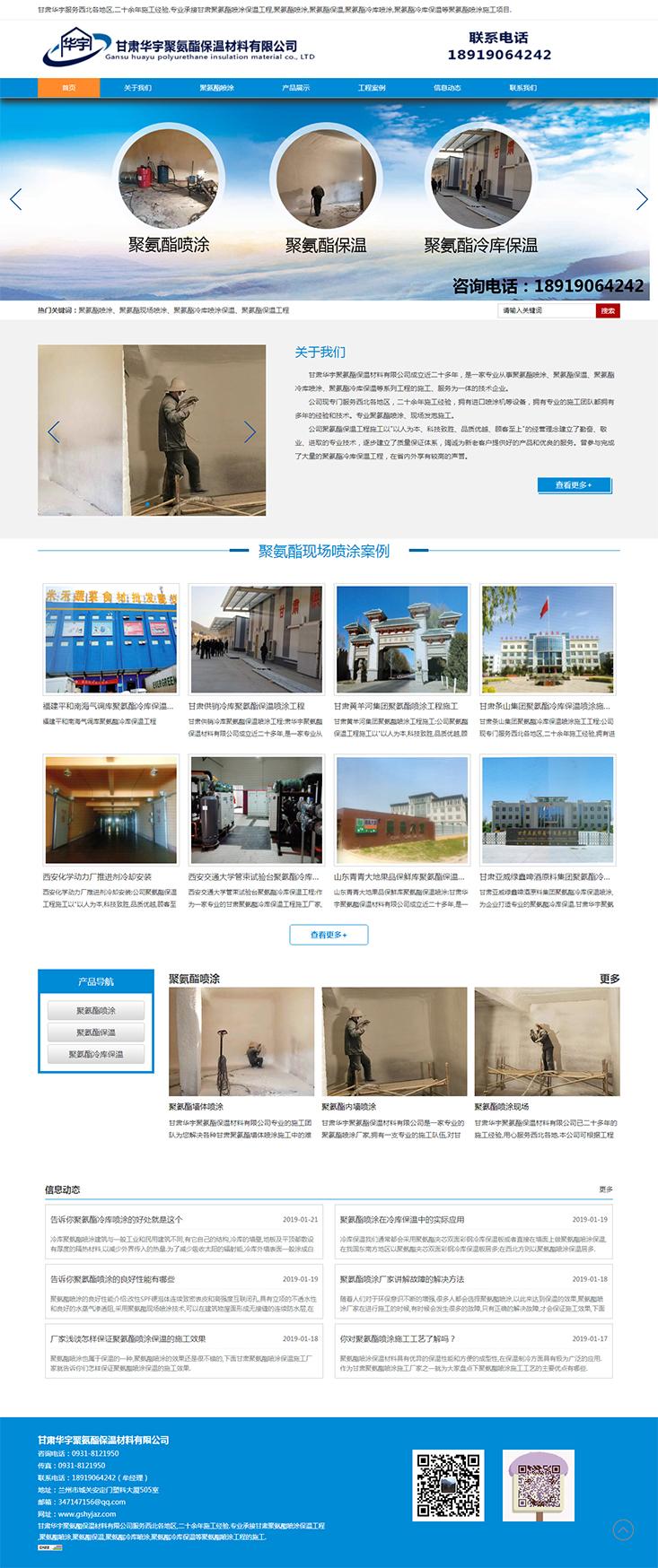 兰州网站建设