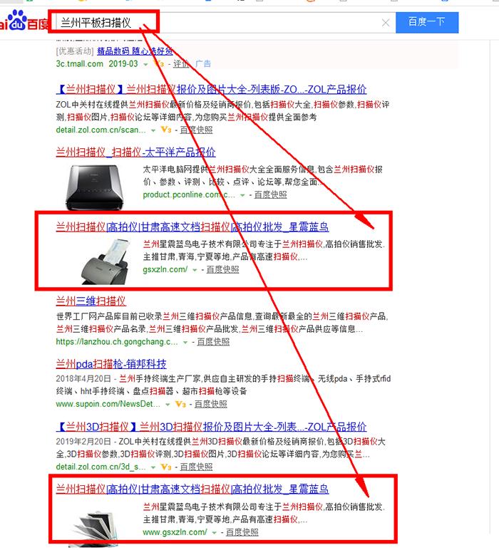 星震蓝鸟网站SEO效果