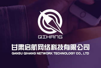 甘肃启航网络公司专注于网络营销一站式服务