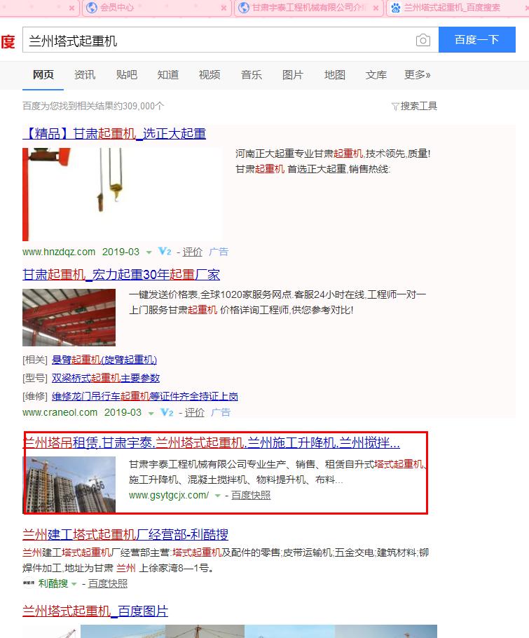 甘肃网站SEO优化