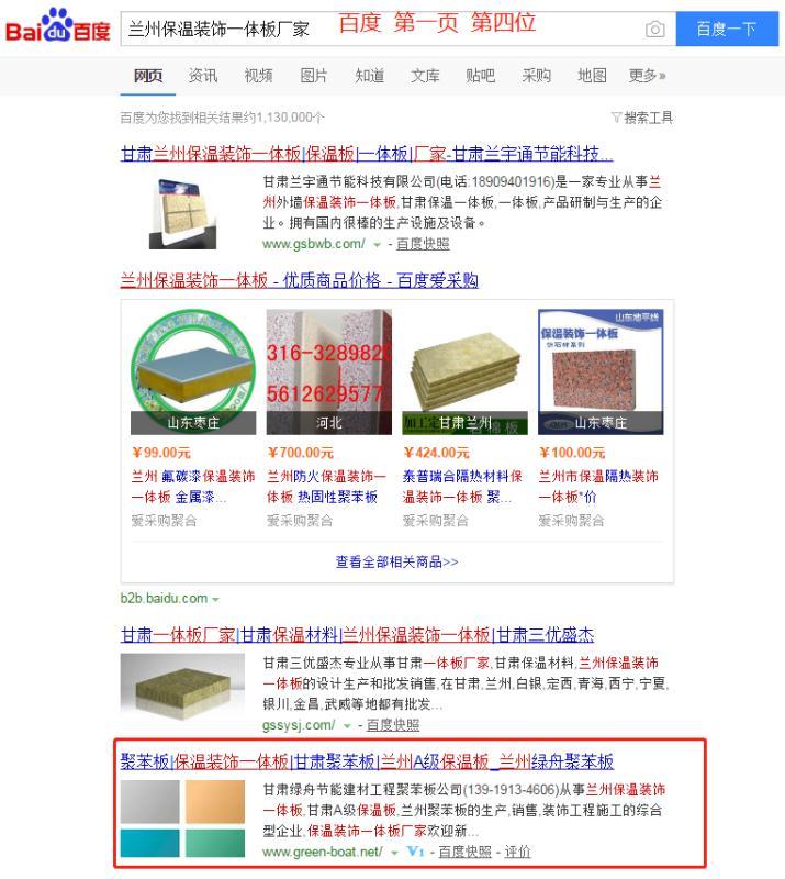 甘肃绿舟节能建材公司SEO优化效果