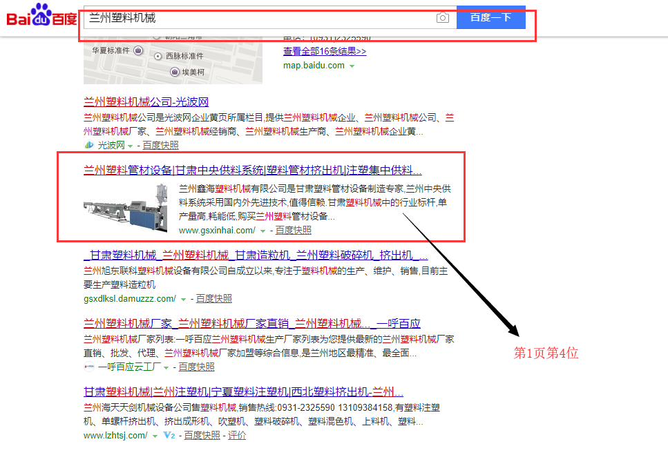 兰州鑫海机械设备网站优化效果