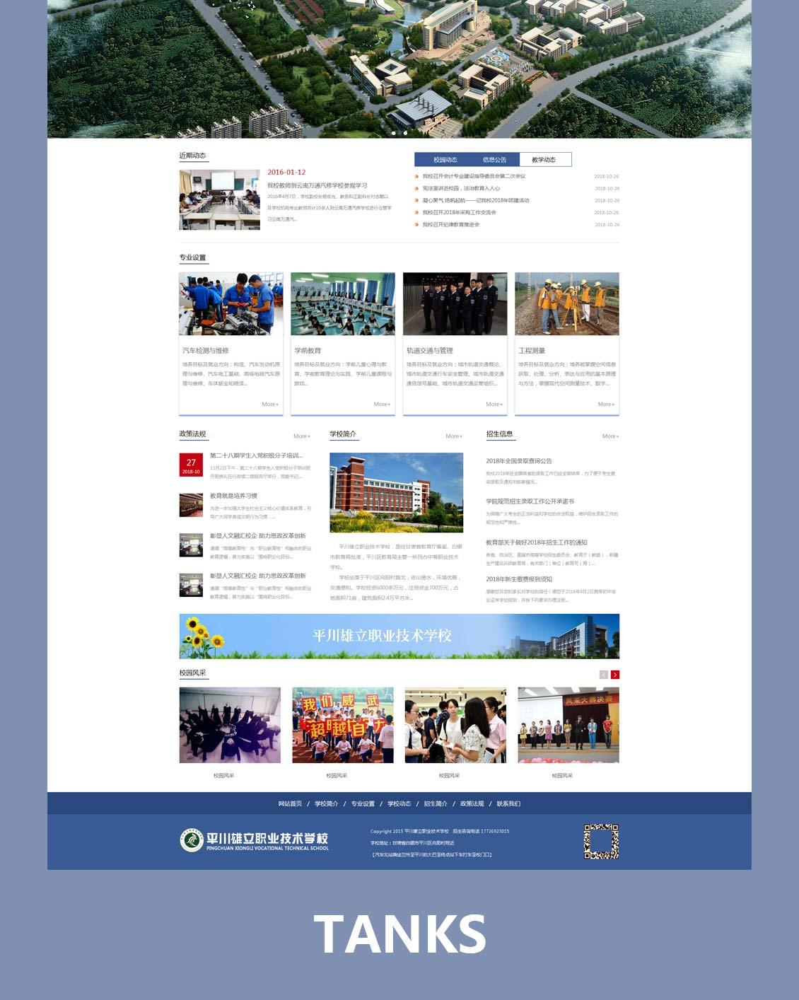 兰州学校网站建设公司