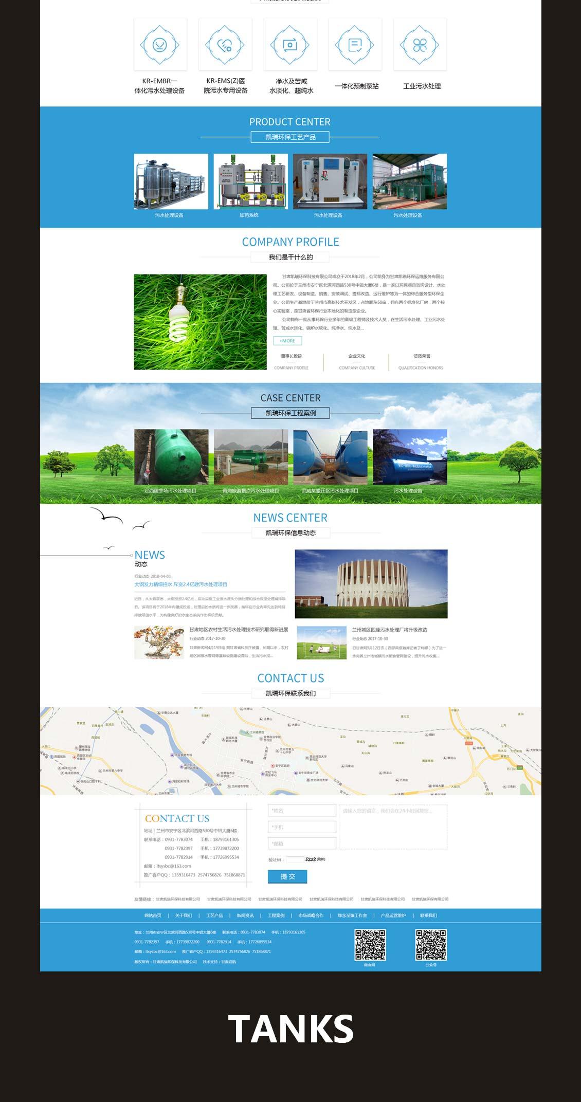 兰州网站设计公司