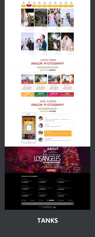 兰州摄影网站建设公司