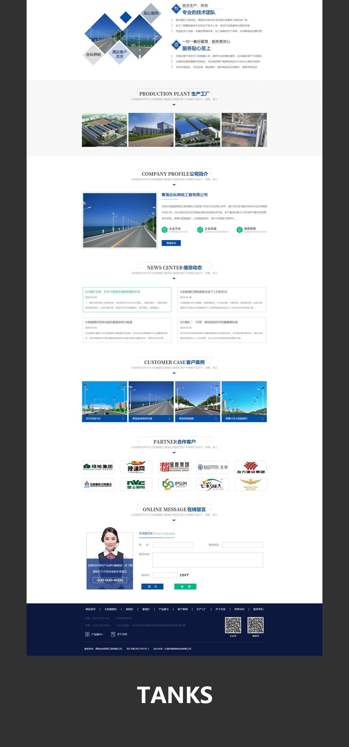 青海网站建设
