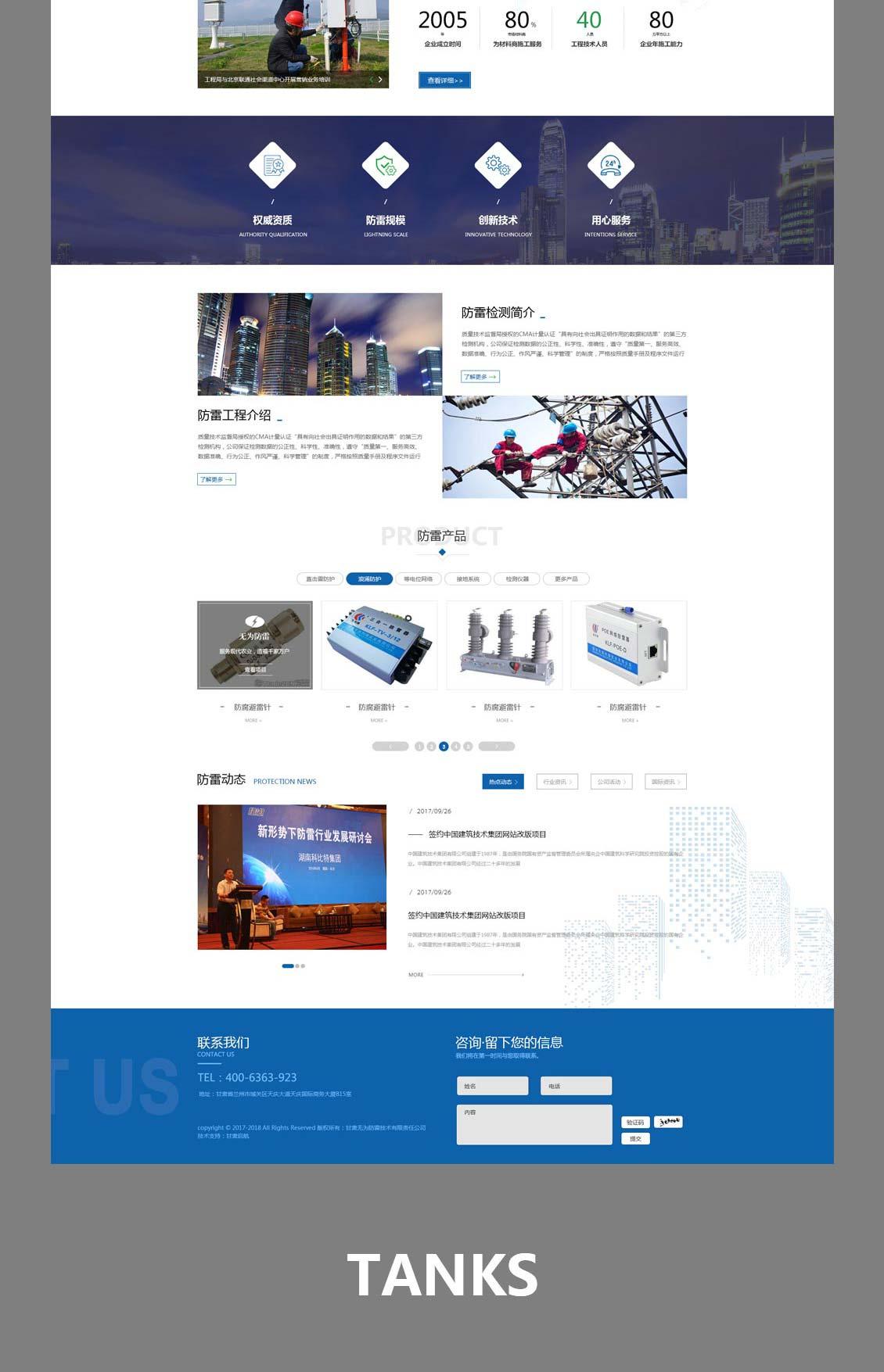 甘肃网站建设