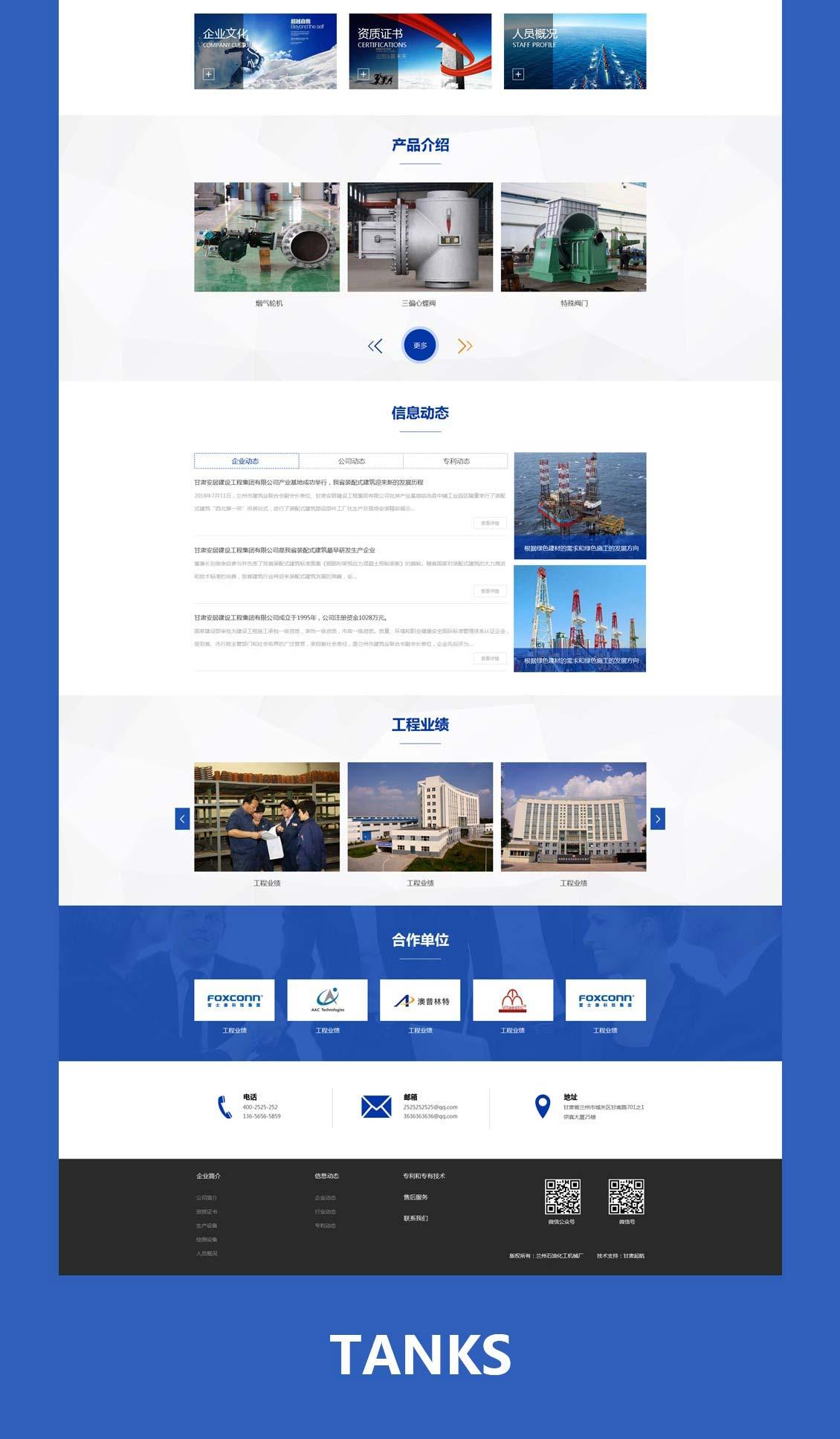 兰州网站设计
