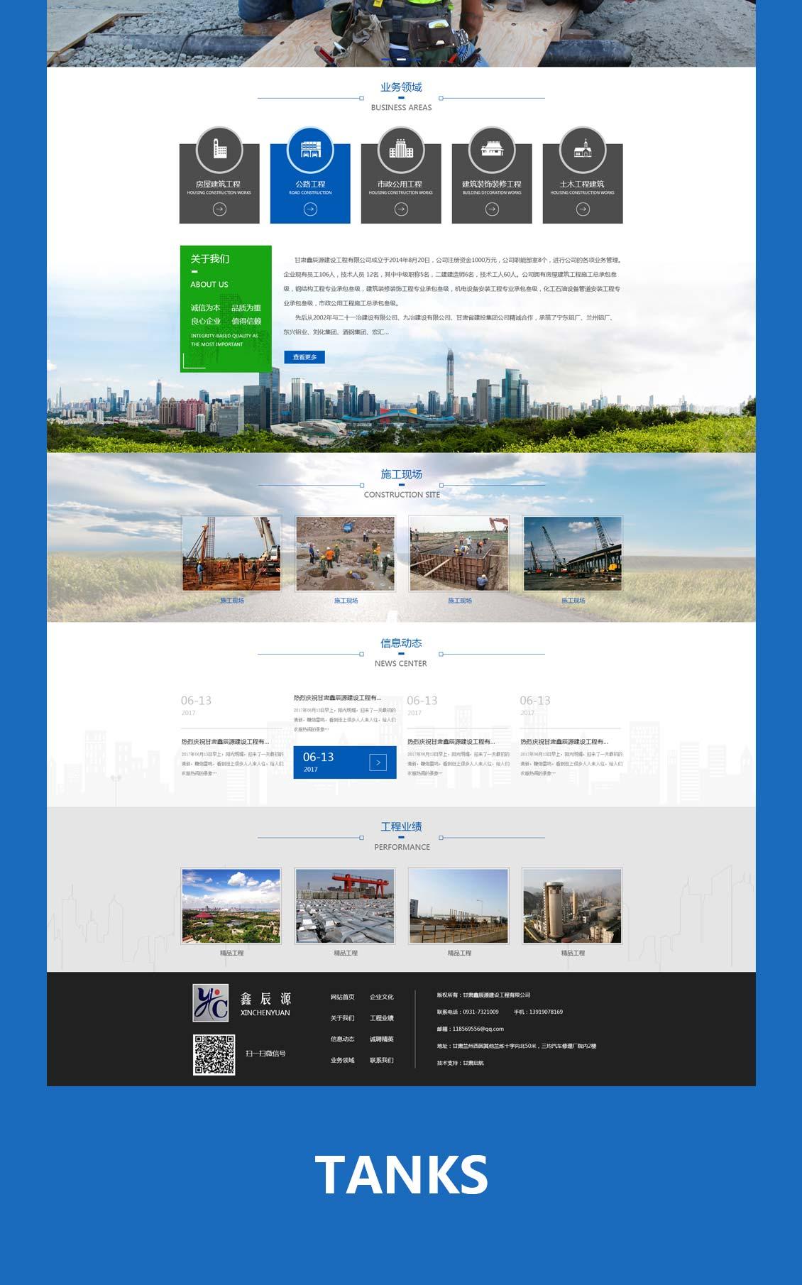 兰州网站建设设计公司