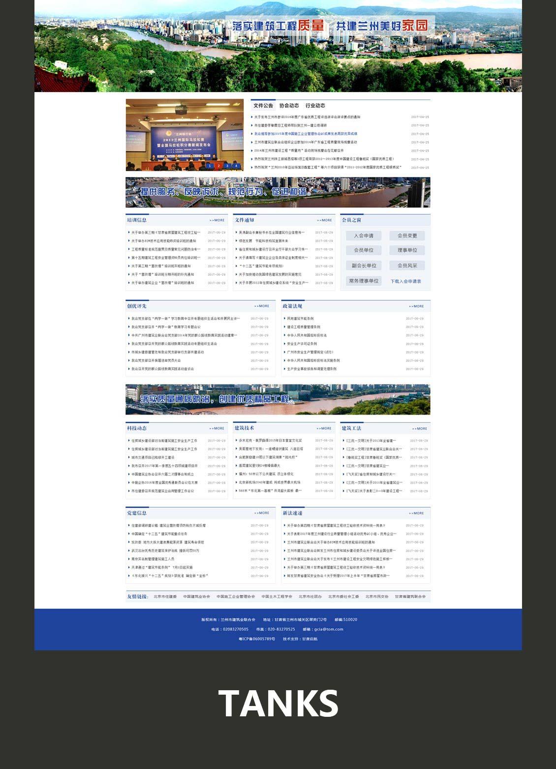 兰州网站建设公司