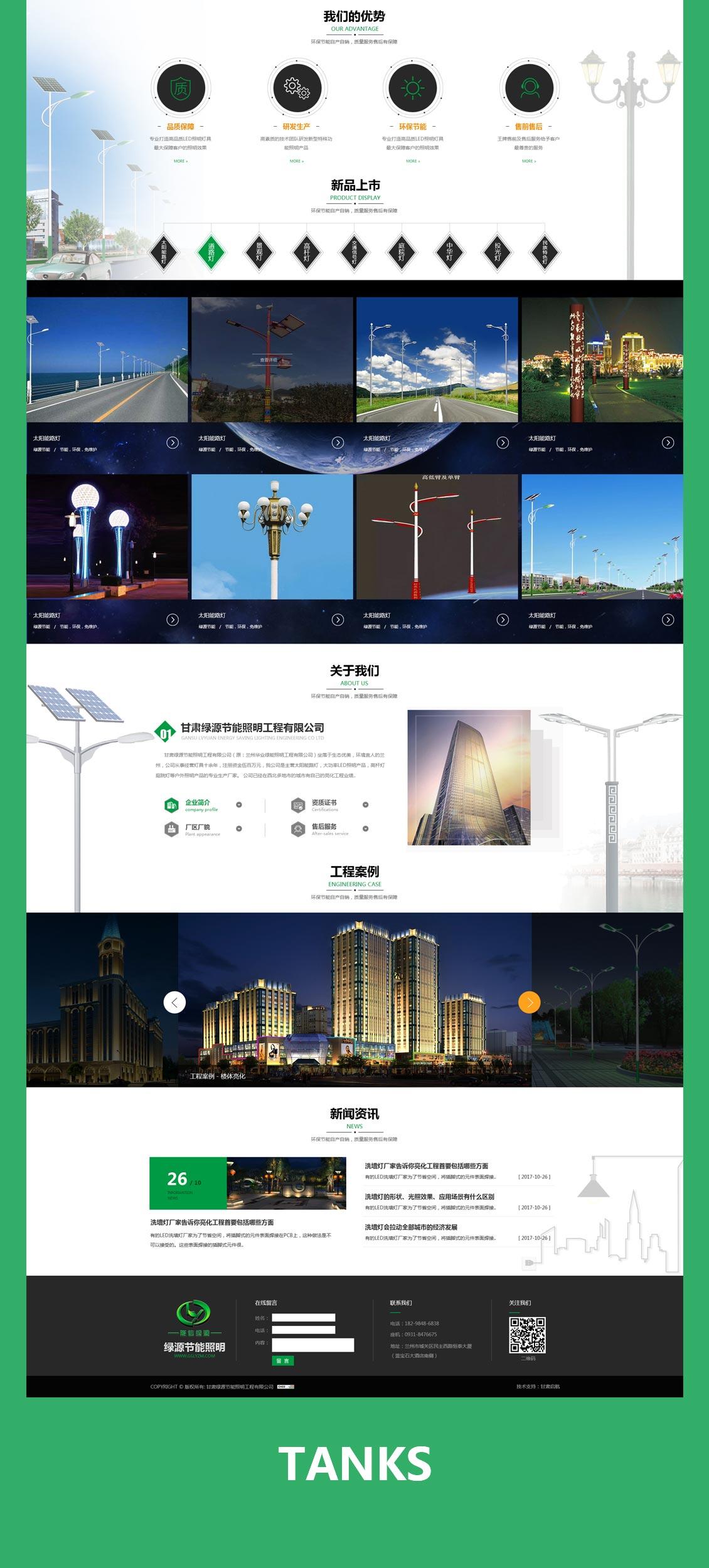兰州网站建设设计