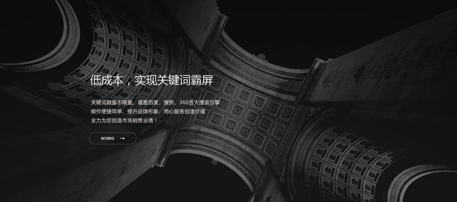网站SEO关键词排名为业务核心
