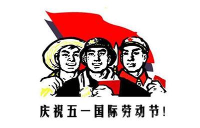 2019年甘肃启航五一劳动节放假通知
