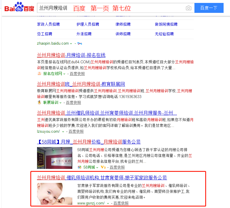 seo排名优化技巧