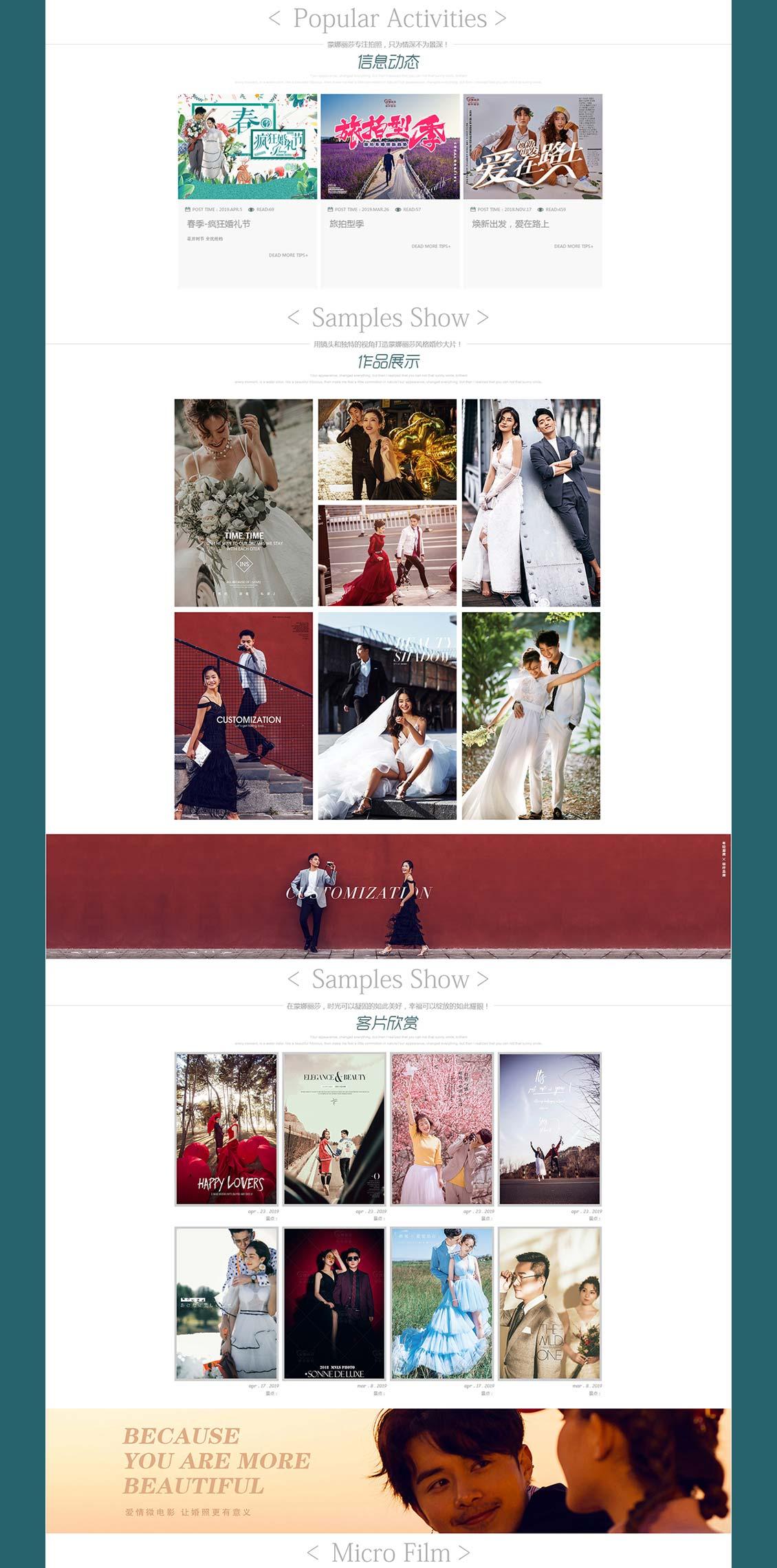品牌婚纱摄影网站建设