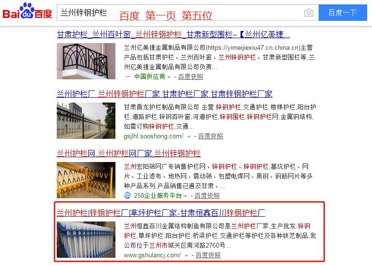 兰州网站seo优化报价