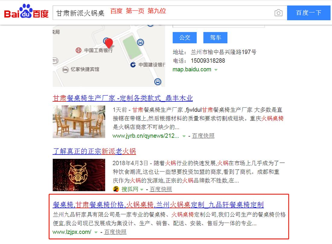 甘肃新派火锅桌关键词排名在百度首页