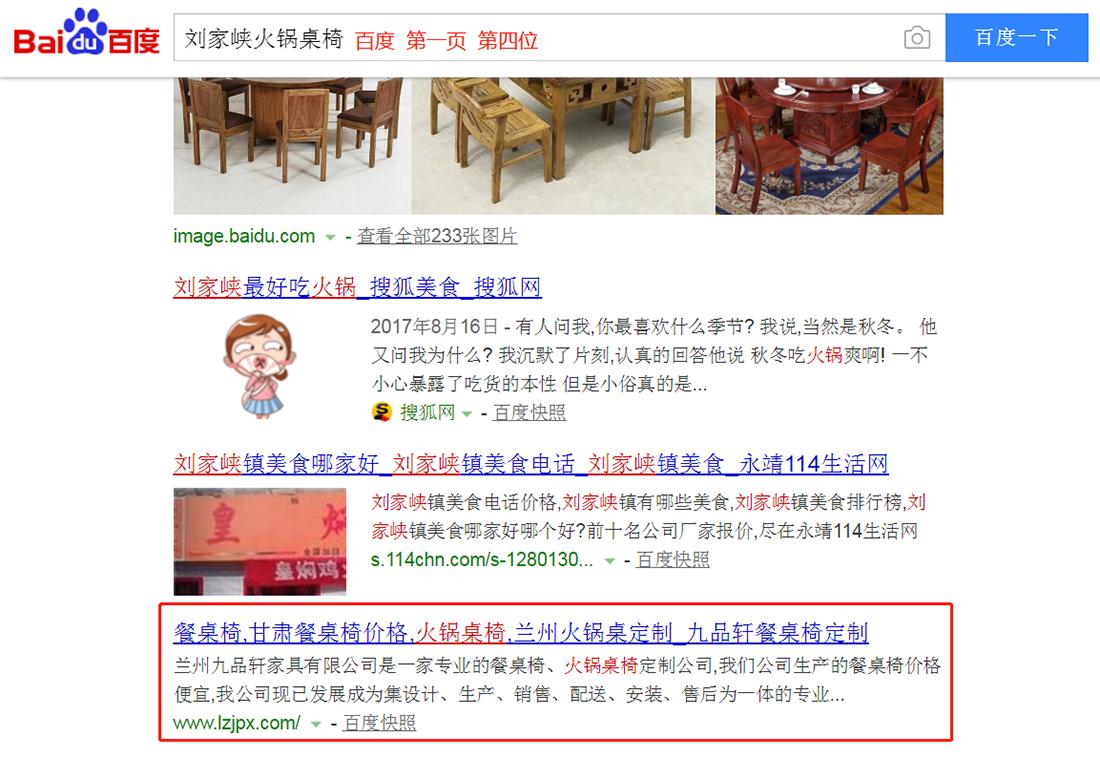 刘家峡火锅桌椅关键词排名