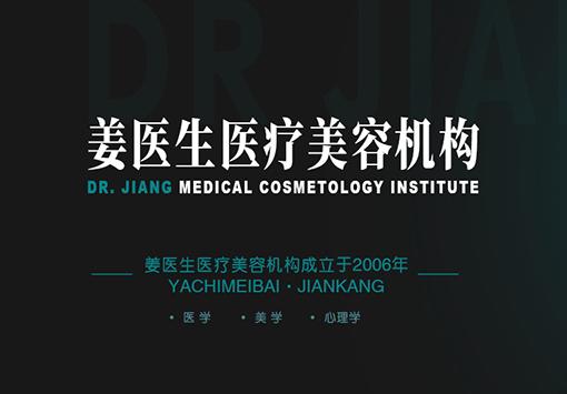兰州姜医生整形美容医院SEO优化网站上线