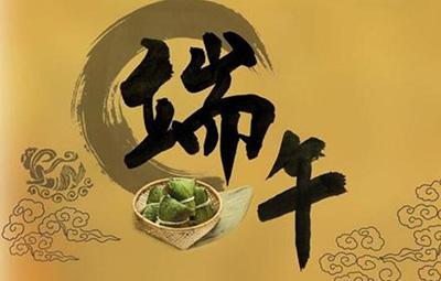 2019年甘肃启航端午节放假通知