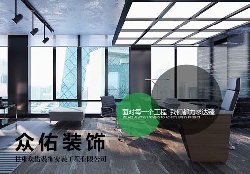 甘肃众佑装饰公司网站建设案例