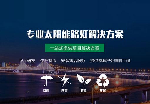 青海合纵照明工程公司网站
