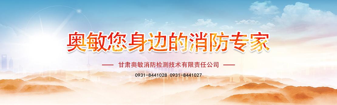 甘肃奥敏消防检测技术有限责任公司banner图